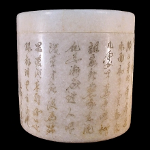 A Chinese alabaster container with carved calligraphy and floral scene