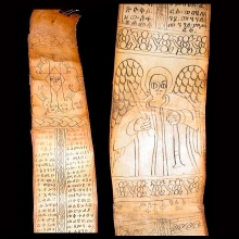 An Ethiopian protective scroll
