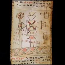 ethiopian-protective-scroll_es33d