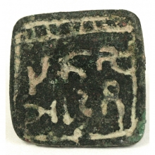 North Indian brozne stamp seal