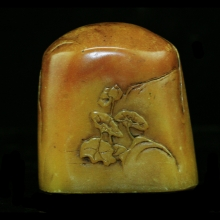 A Chinese shou-shan soapstone stamp