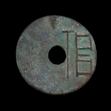 A Chinese Warring State bronze coin