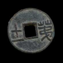 A Chinese Han Dynasty bronze coin